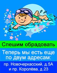 акции в бассейнах