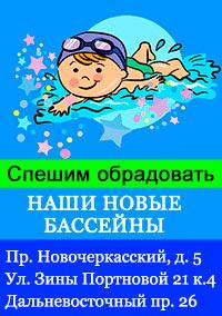 акции в бассейнах Санкт-Петербурга